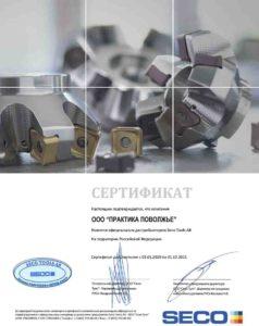 Сертификат Практика Поволжье 2020 SECO